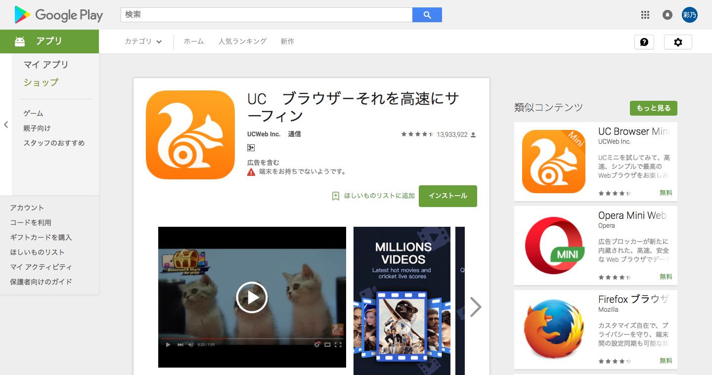 UC ブラウザ-それを高速にサーフィン___Google_Play_の_Android_アプリ.png