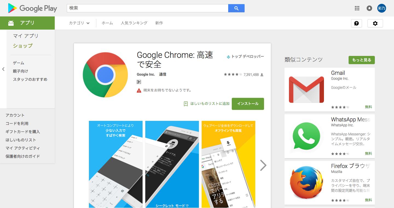 Google_Chrome__高速で安全___Google_Play_の_Android_アプリ.png