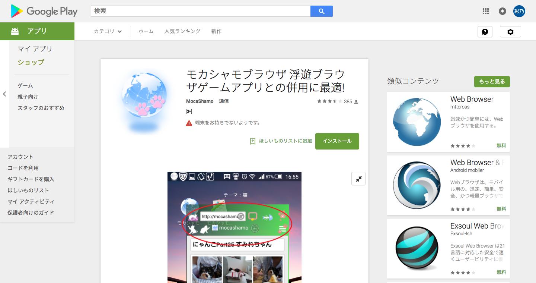 モカシャモブラウザ_浮遊ブラウザゲームアプリとの併用に最適____Google_Play_の_Android_アプリ.png