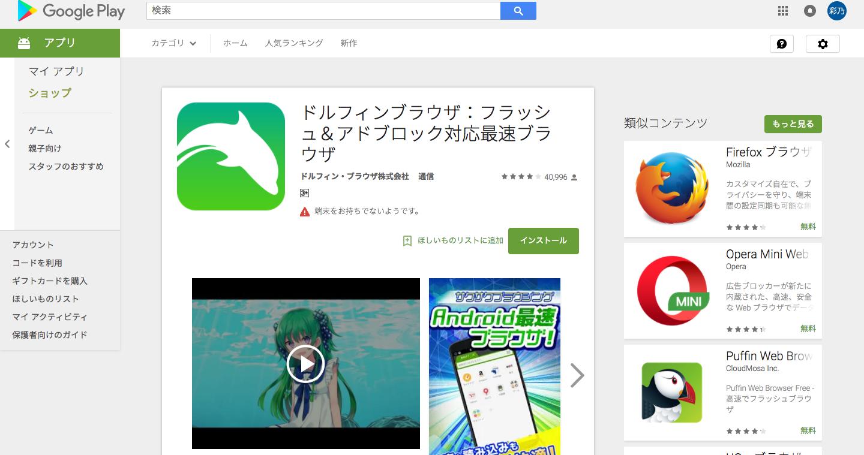 ドルフィンブラウザ:フラッシュ&アドブロック対応最速ブラウザ___Google_Play_の_Android_アプリ.png