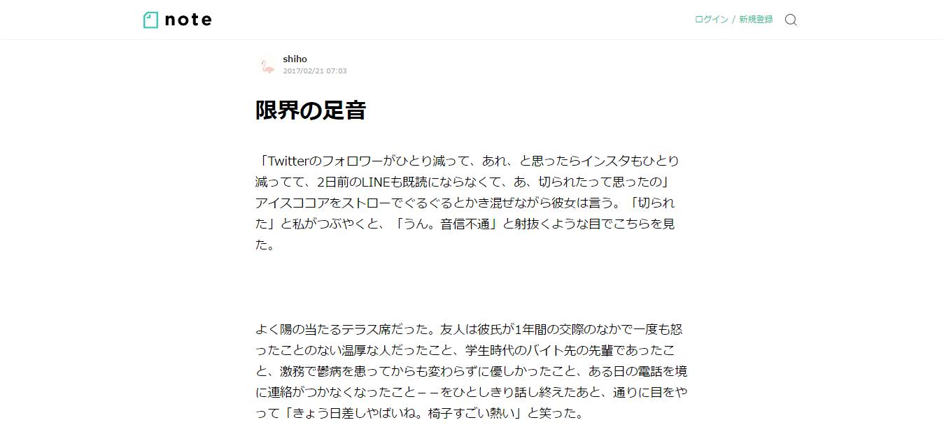 限界の足音|shiho|note.png