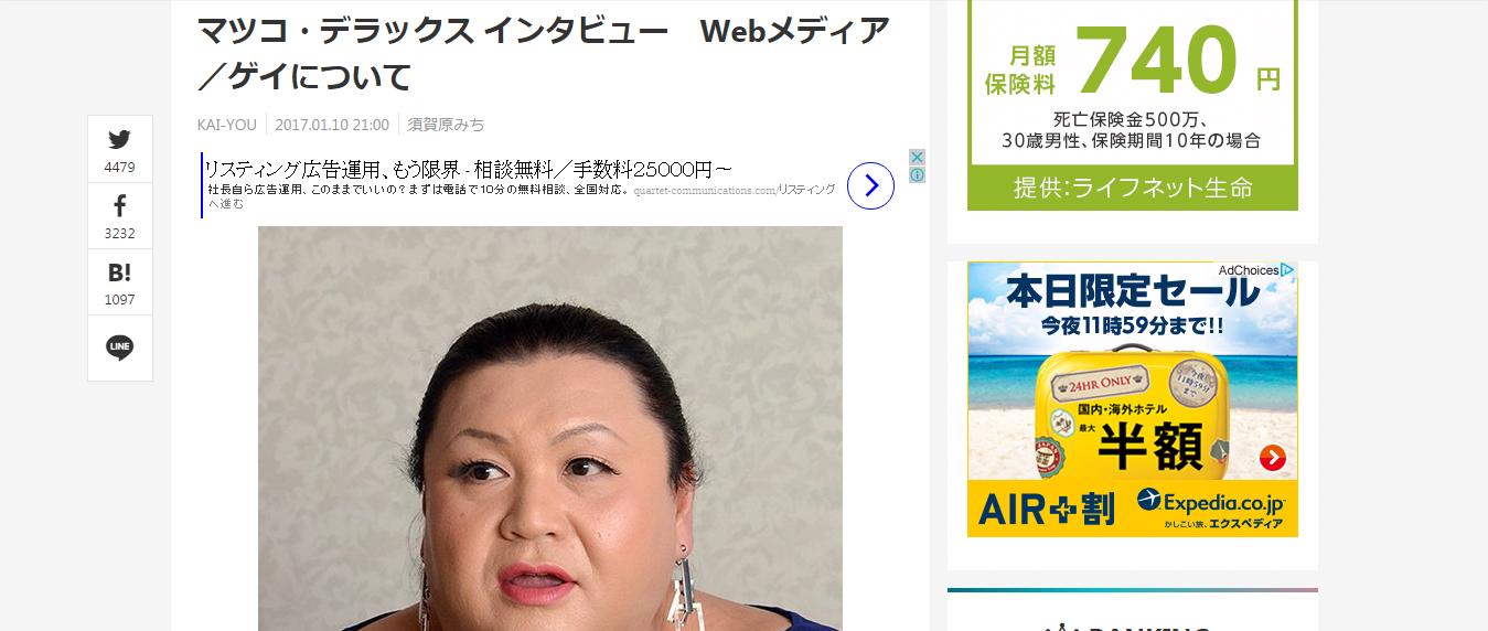 マツコ・デラックス_インタビュー Webメディア/ゲイについて___KAI_YOU.net.png