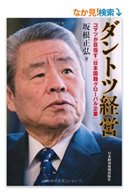 ダントツ経営―コマツが目指す「日本国籍グローバル企業」___坂根_正弘__本___通販___Amazon.png
