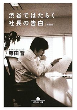 渋谷ではたらく社長の告白〈新装版〉__幻冬舎文庫____藤田_晋__本___通販___Amazon.png