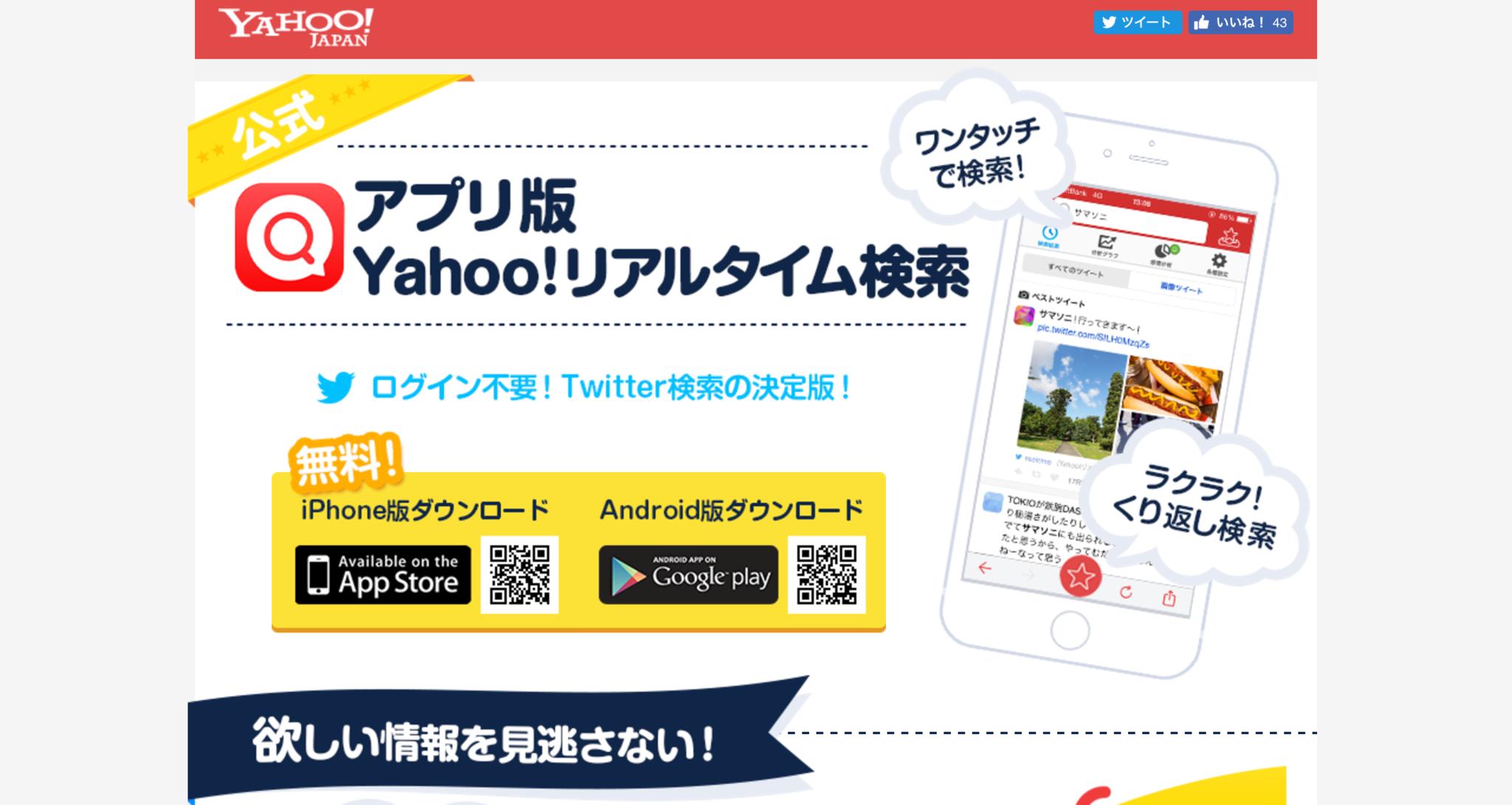 Twitter検索の決定版!Yahoo_リアルタイム検索公式アプリ_話題なう___Yahoo__JAPAN.png