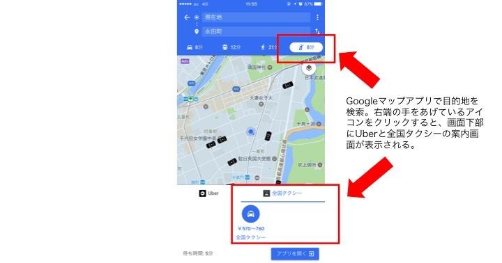 配車アプリ.jpg