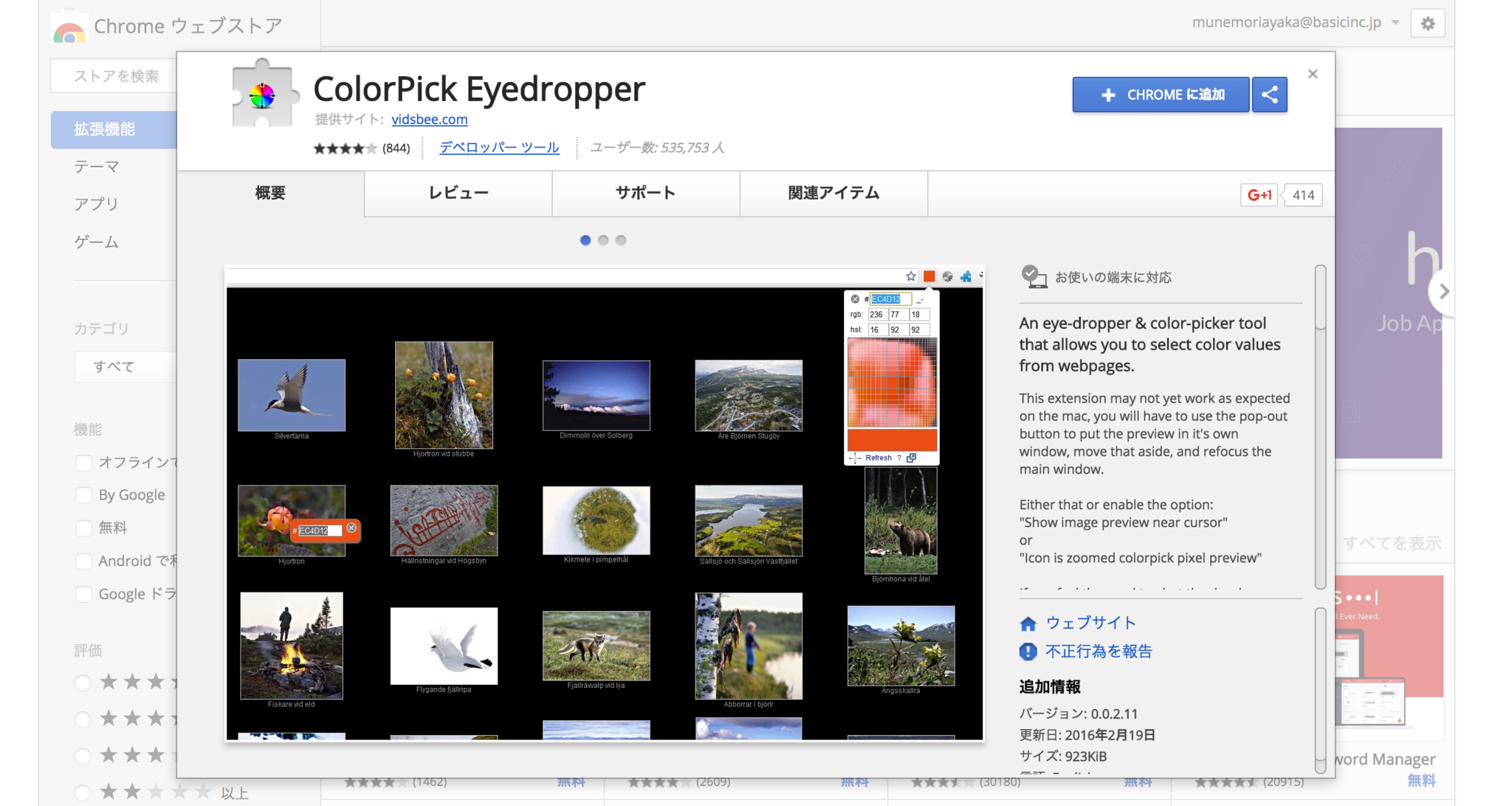 ColorPick_Eyedropper___Chrome_ウェブストア.png