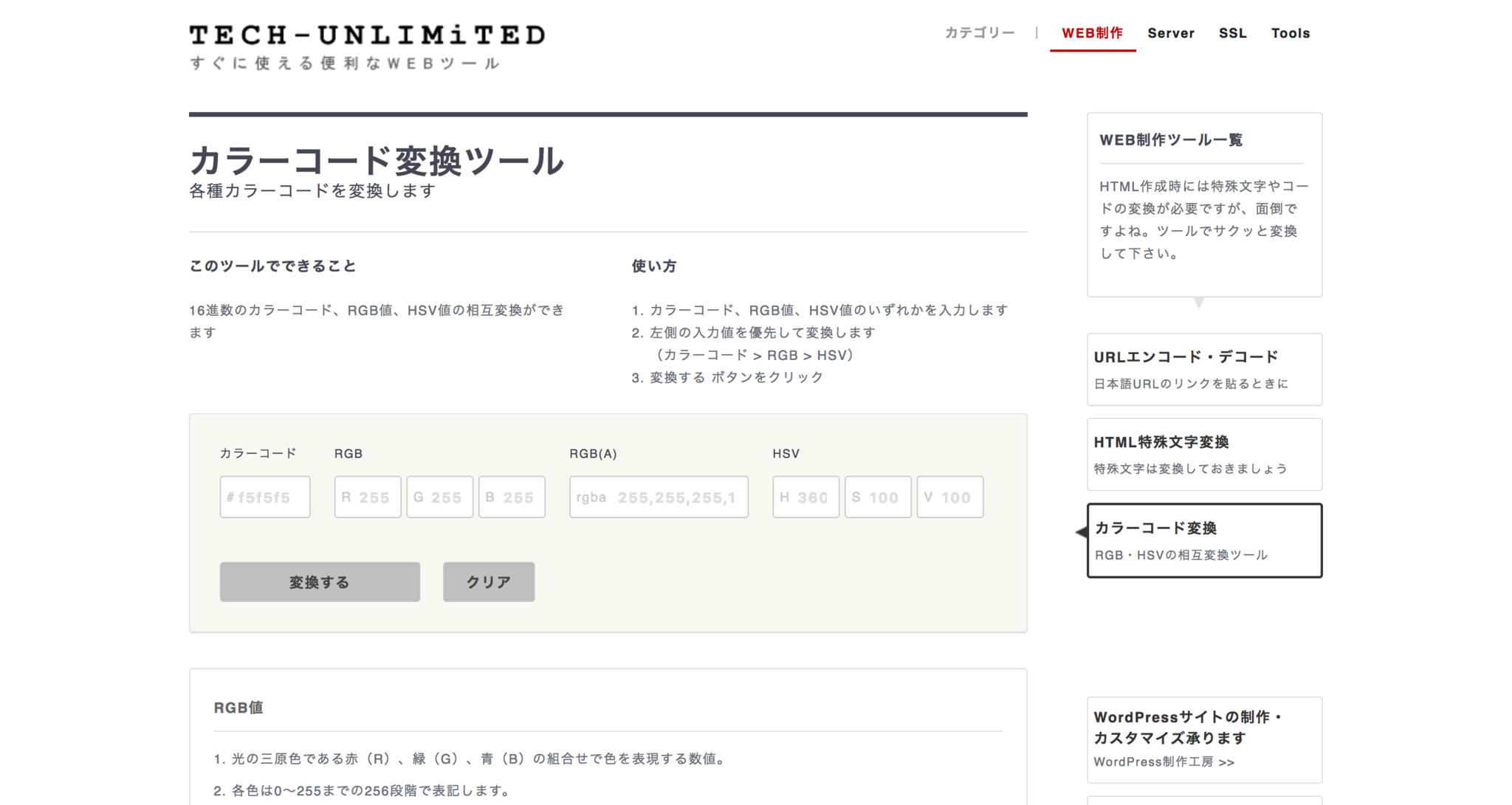 カラーコード変換|各種設定用のカラーコードに変換___すぐに使える便利なWEBツール___Tech_Unlimited.png