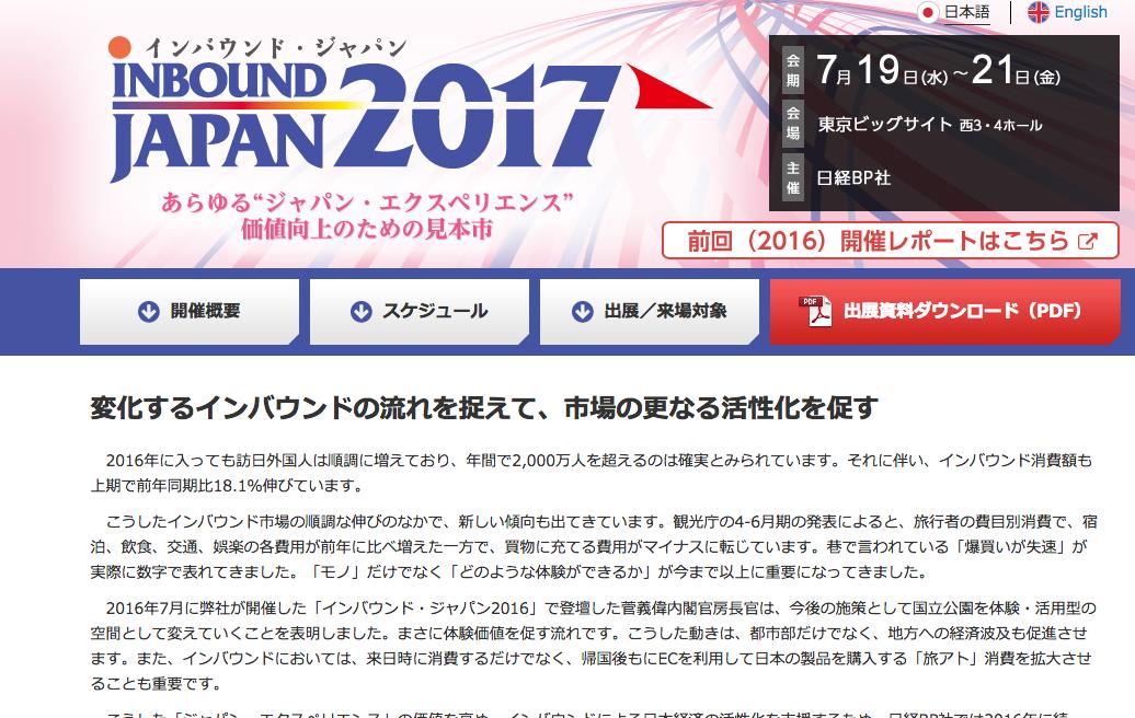 インバウンド・ジャパン 2017(INBOUND JAPAN 2017)