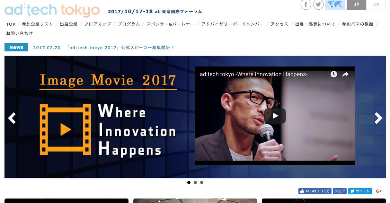ad:tech 東京 2017