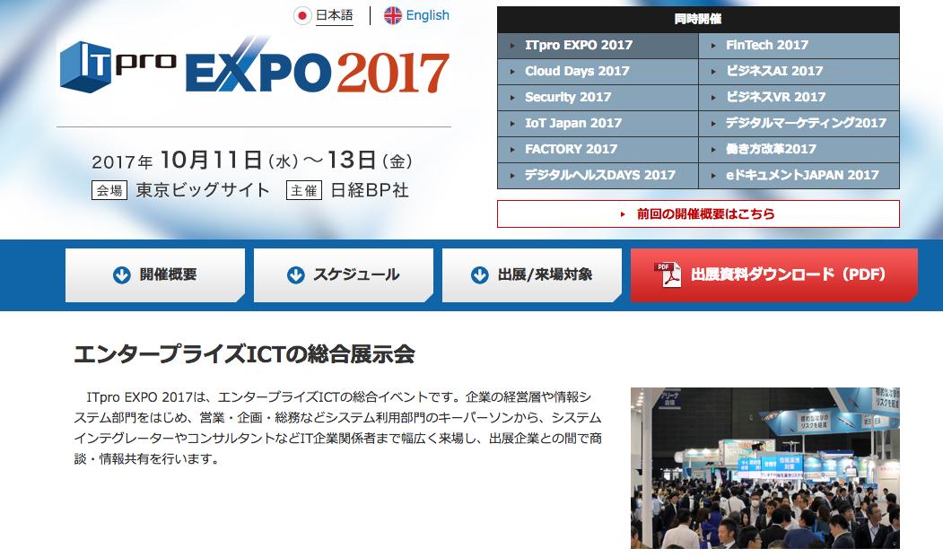 ITPro EXPO
