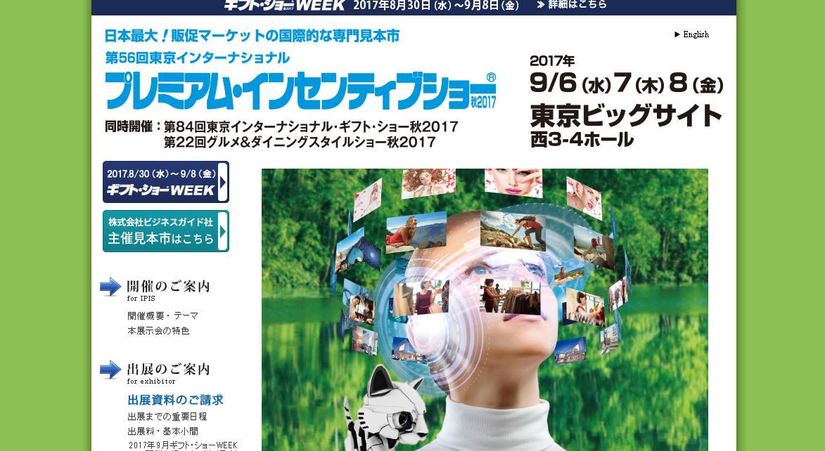 東京インターナショナルプレミアム・インセンティブショー