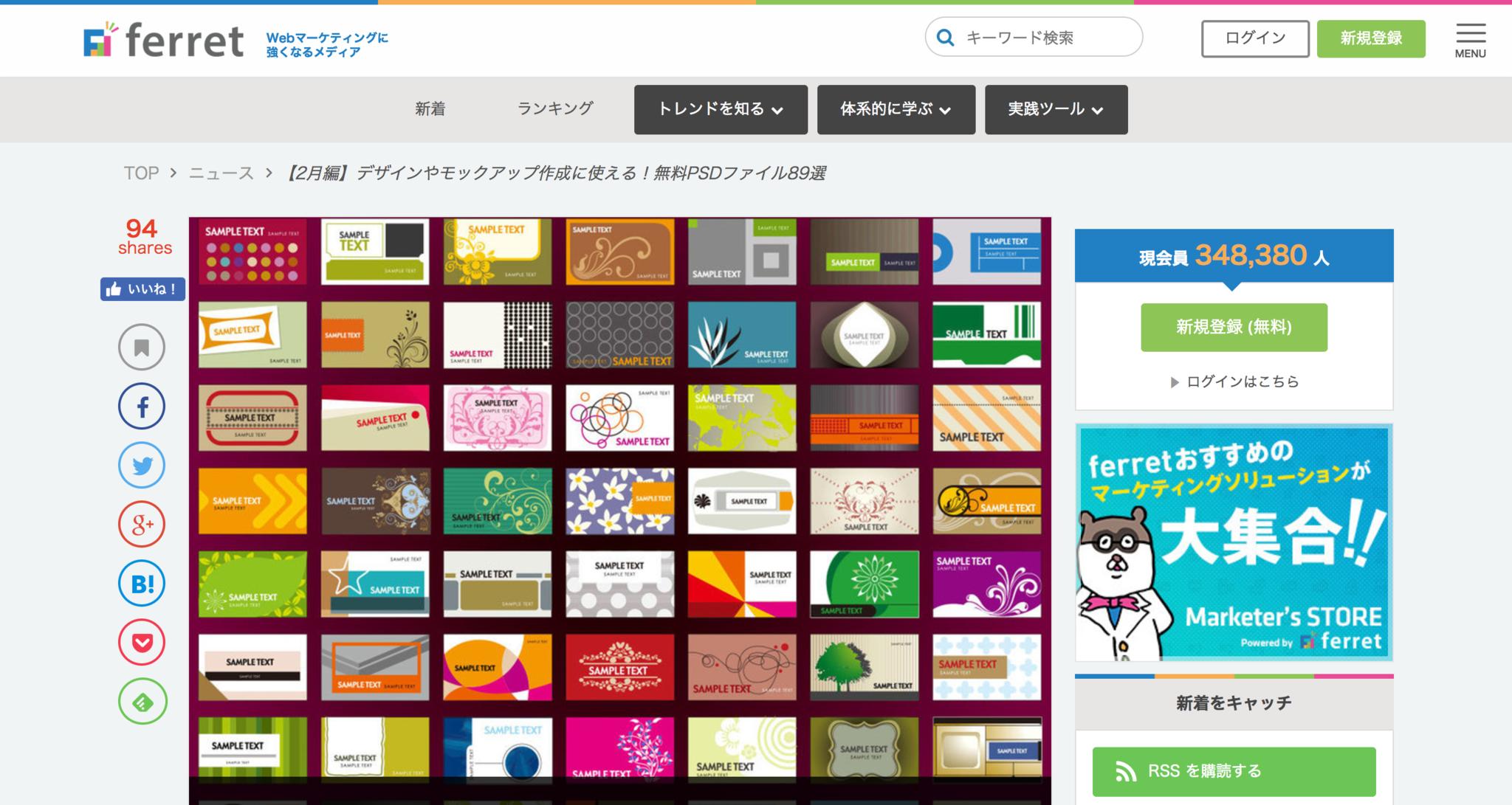 【2月編】デザインやモックアップ作成に使える!無料PSDファイル89選|ferret__フェレット_.png