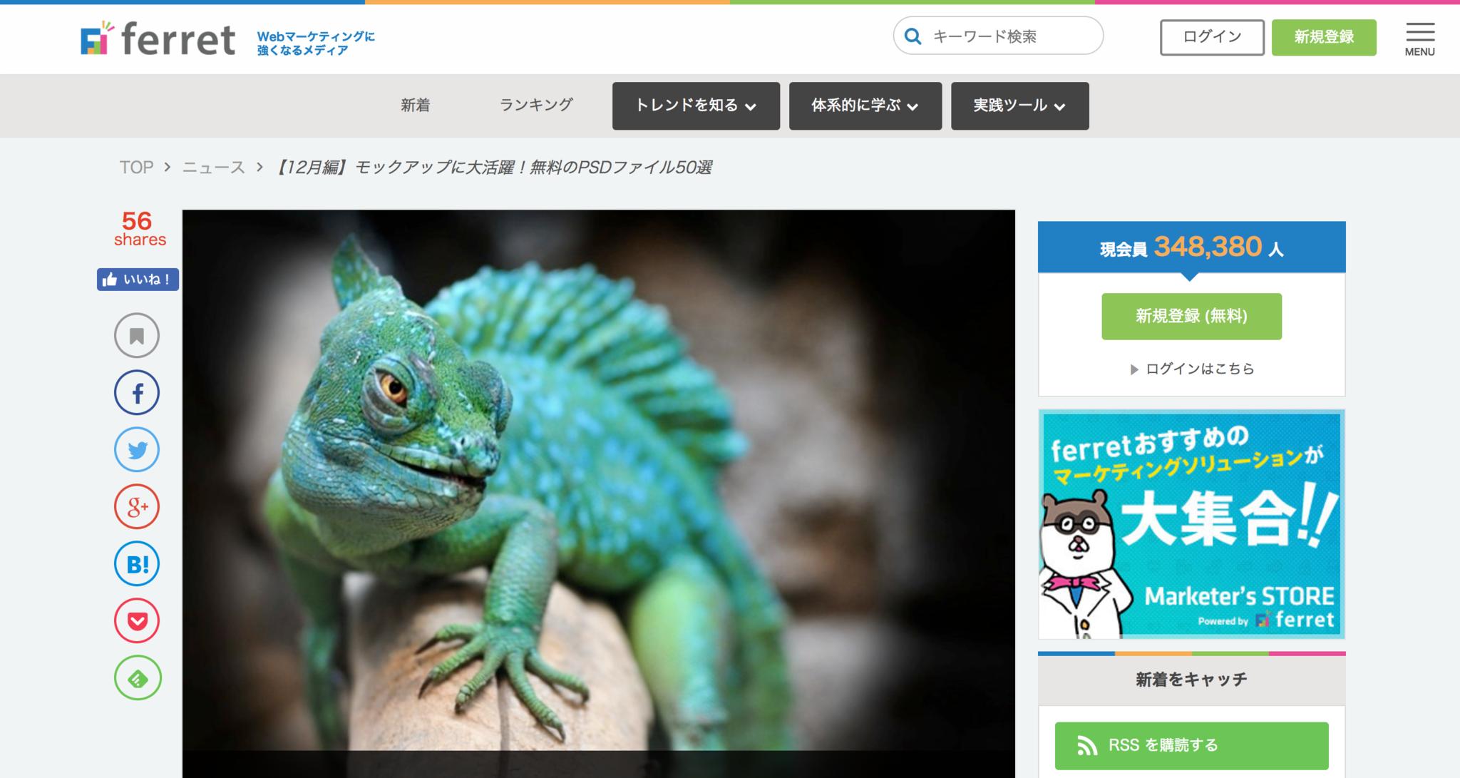 【12月編】モックアップに大活躍!無料のPSDファイル50選|ferret__フェレット_.png
