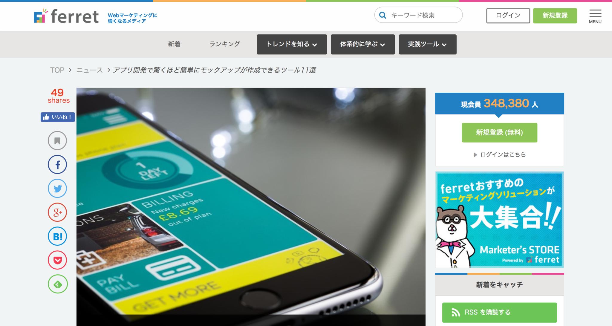 アプリ開発で驚くほど簡単にモックアップが作成できるツール11選|ferret__フェレット_.png