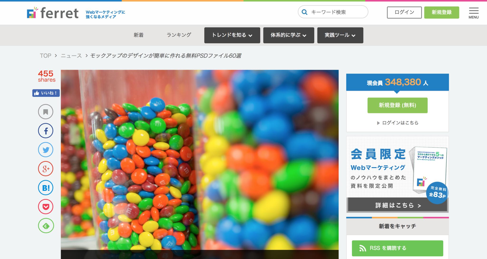 モックアップのデザインが簡単に作れる無料PSDファイル60選.png