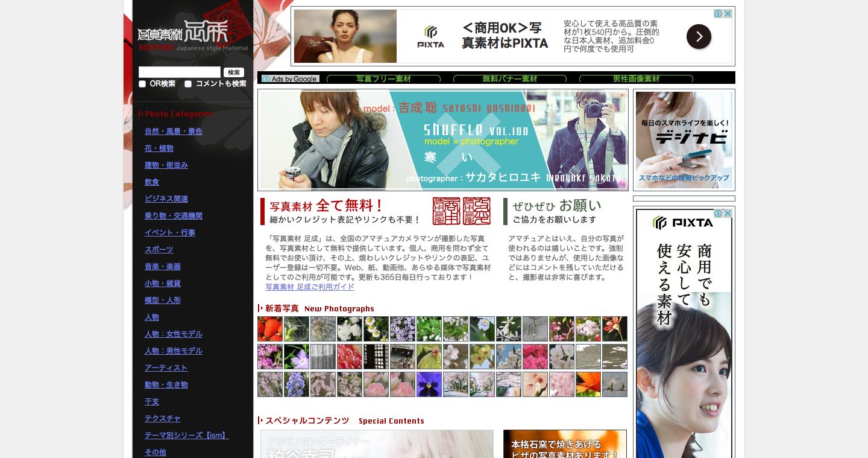 写真素材_足成【フリーフォト、無料写真素材サイト】.png