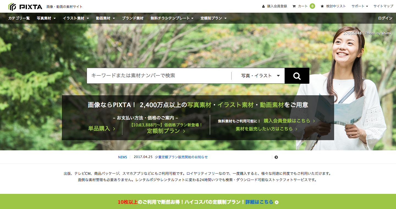 写真素材・ストックフォト___画像素材ならPIXTA(ピクスタ).png