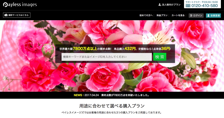 画像素材(写真・イラスト)__定額制ペイレスイメージズ.png