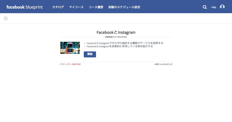 Blueprint__FacebookとInstagram.png