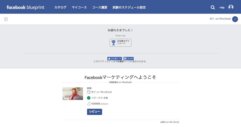 Blueprint__Facebookマーケティングへようこそ.png