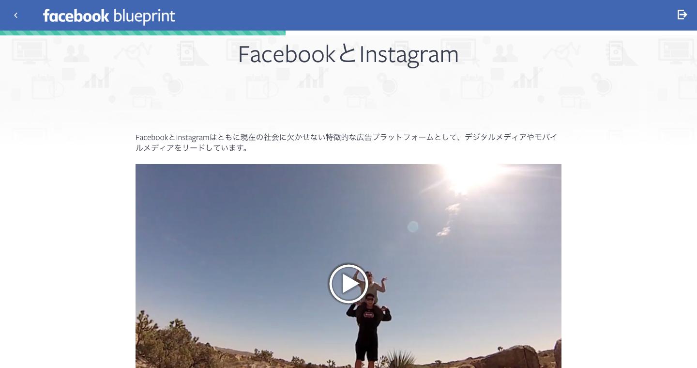 FacebookとInstagram___FacebookとInstagram.png