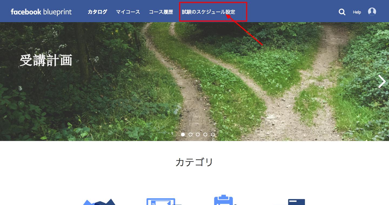 Blueprint__カタログホあーム.png