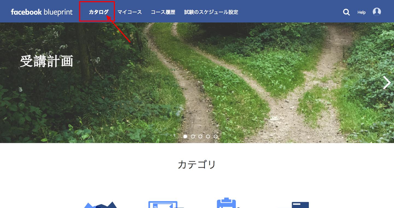 Blueprint__カタログホーム.png