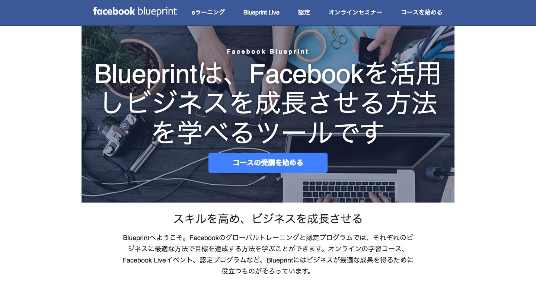 Facebook_Blueprint__Facebook広告に関するトレーニングモジュール.png