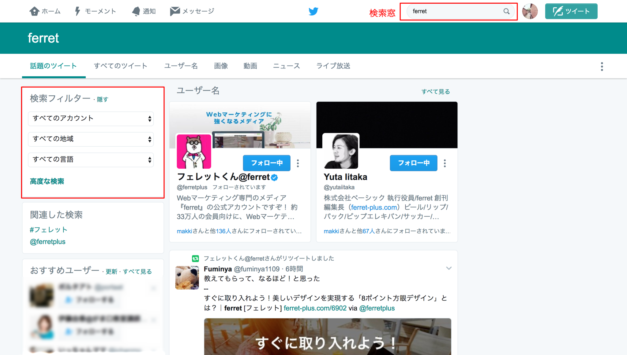 ferret___Twitter検索.png