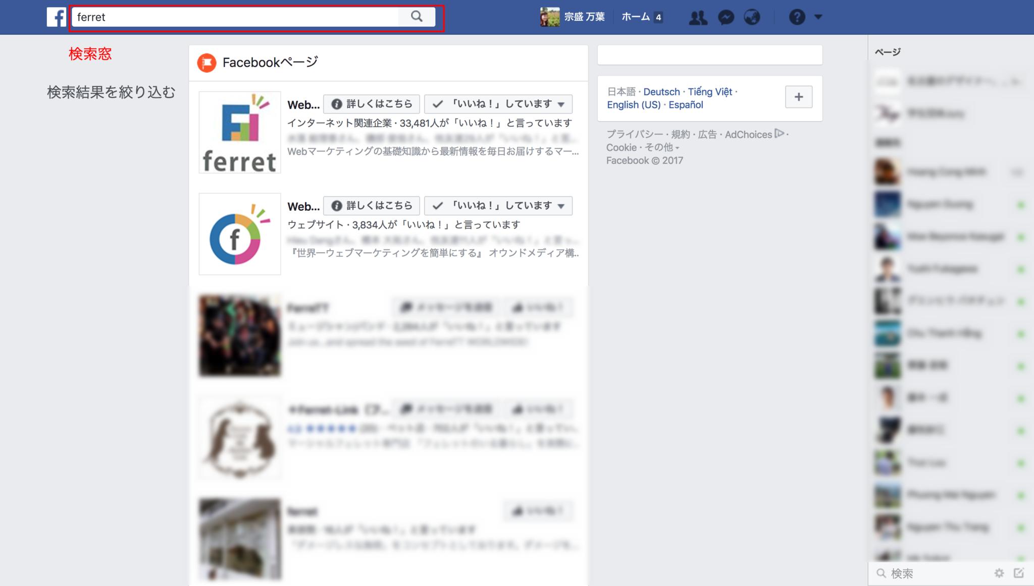 ferret___Facebook検索.png