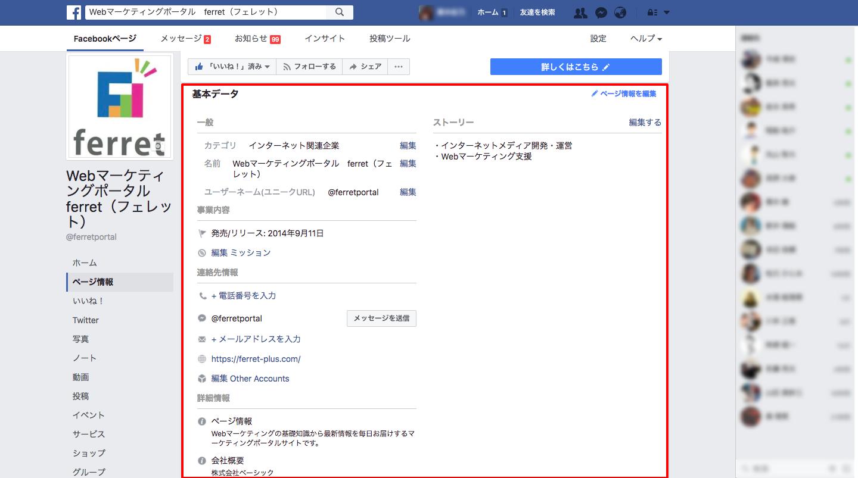 Webマーケティングポータル ferret(フェレット)___ページ情報.png