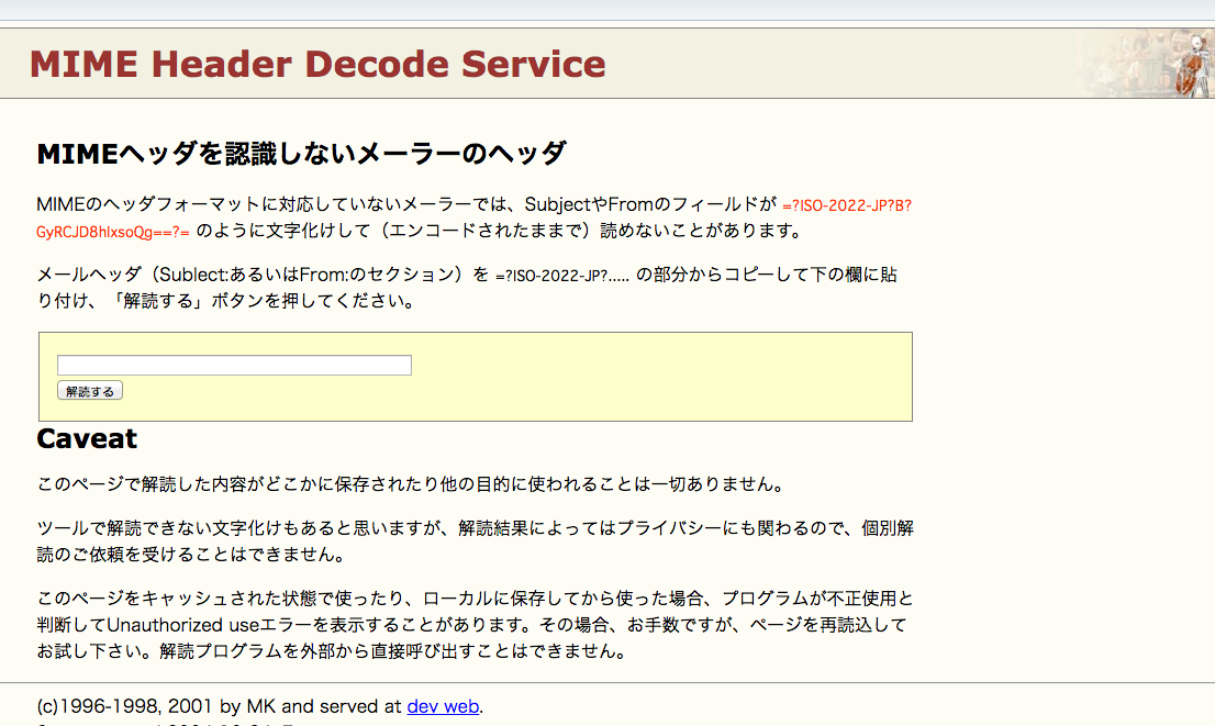 4. MIME Header Decode Service