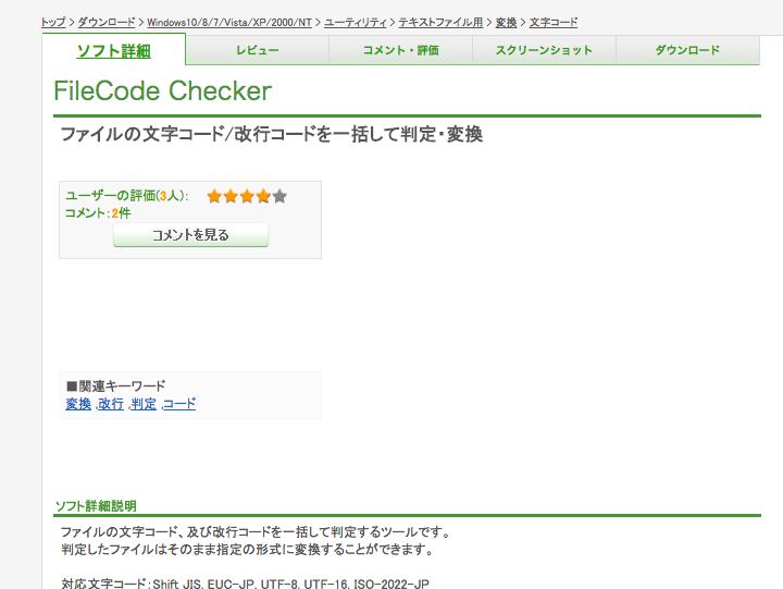 2. FileCode Checker