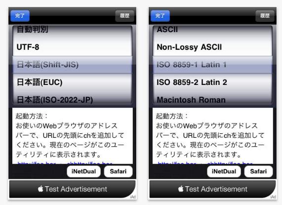 文字コード選択Webユーティリティ.png