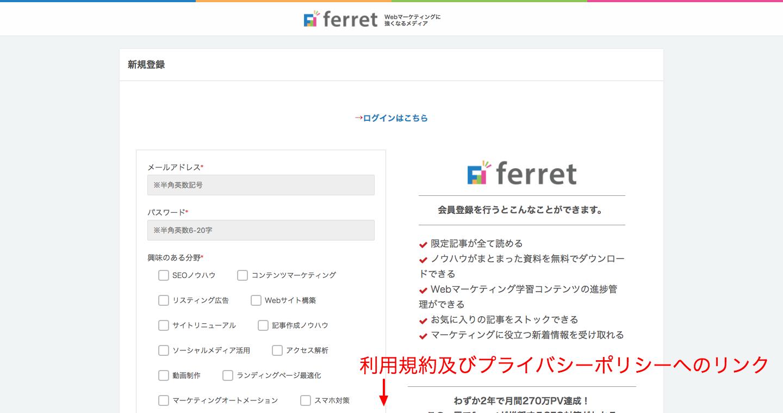 新規登録|ferret__フェレット_.png