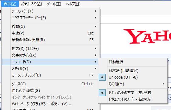 文字 化け 変換 サイト