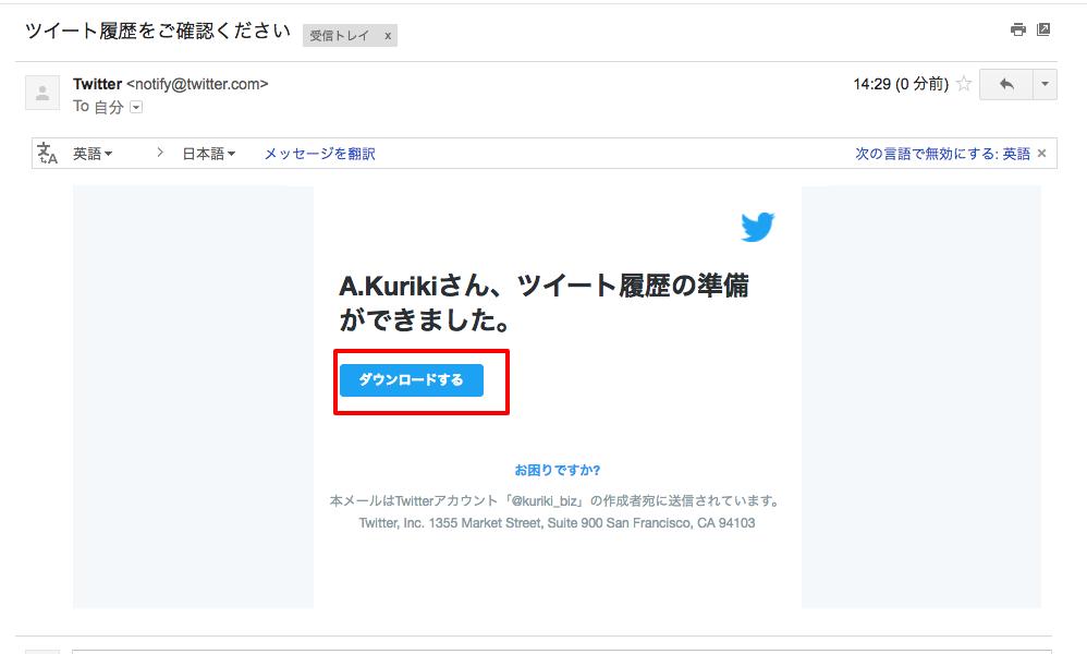 ツイート履歴をご確認ください___kuriki_basicinc.jp___Basic.inc_メール.png