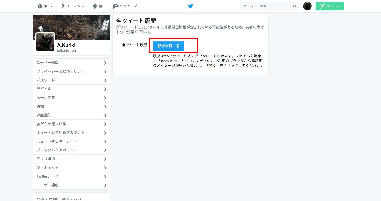 Twitter___設定3.png