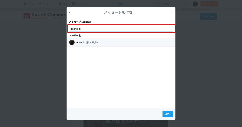 フェレットくん_ferret__ferretplus_さん___Twitter.png
