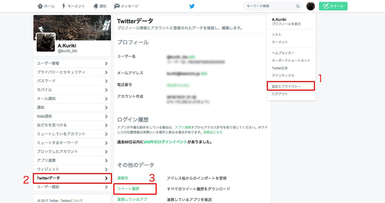 Twitter___設定.png