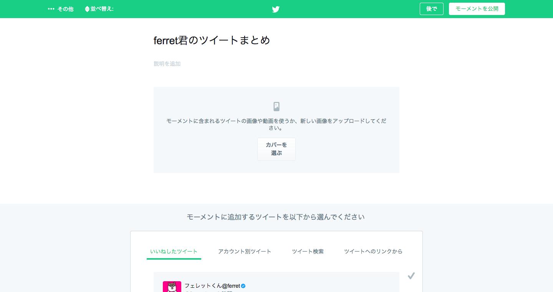 モーメントの編集__.png
