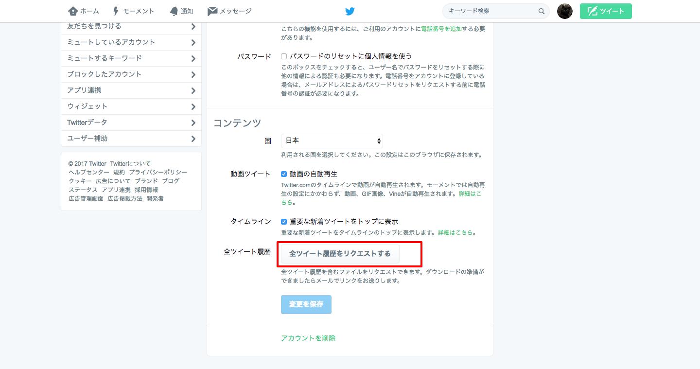 Twitter___設定2.png