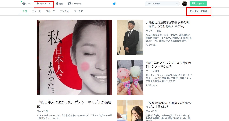 今日___Twitterモーメント.png