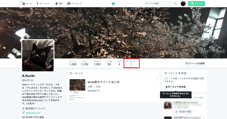A.Kuriki__kuriki_biz_さん___Twitter.png
