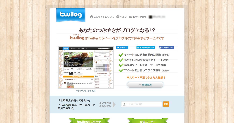 Twilog___Twitterのつぶやきをブログ形式で保存.png