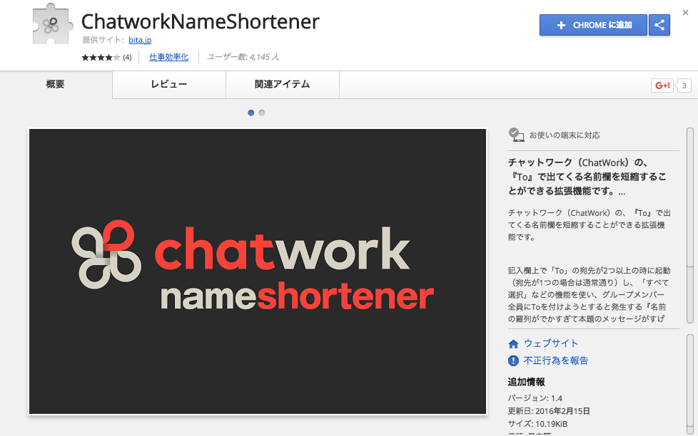 ChatworkNameShortener.png