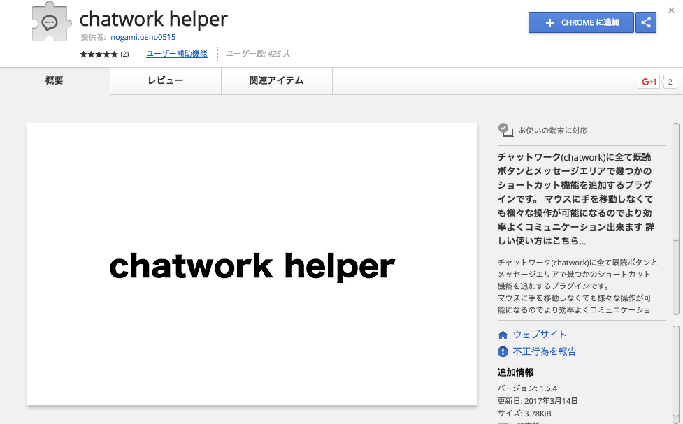 chatwork_helper.png