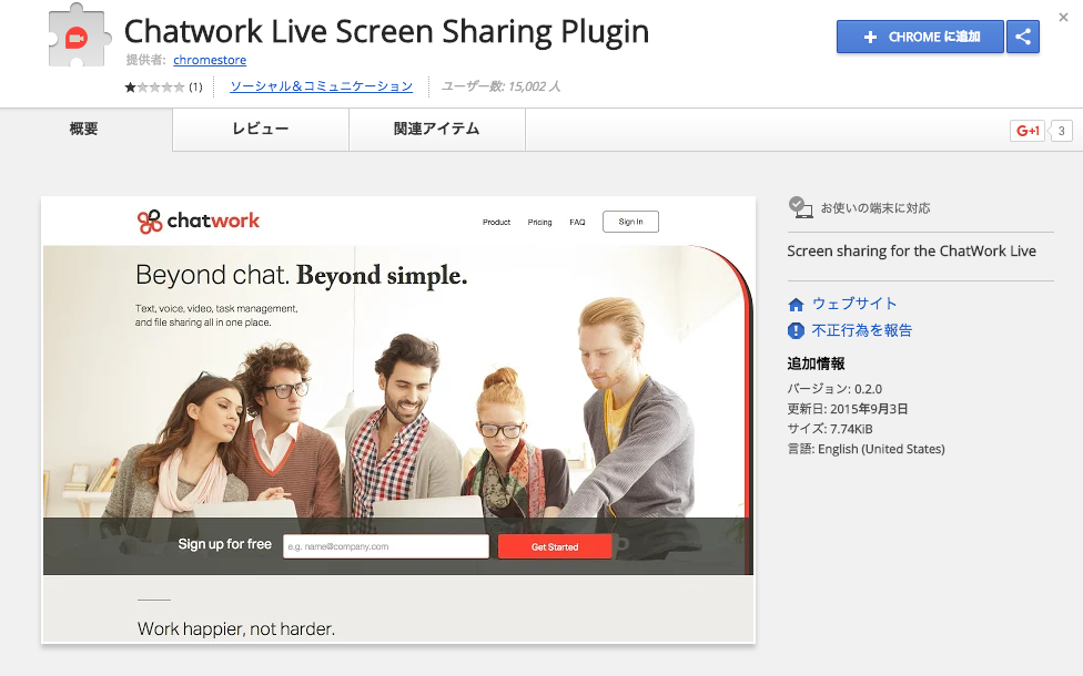 Chatwork_Live_Screen_Sharing_Plugin.png