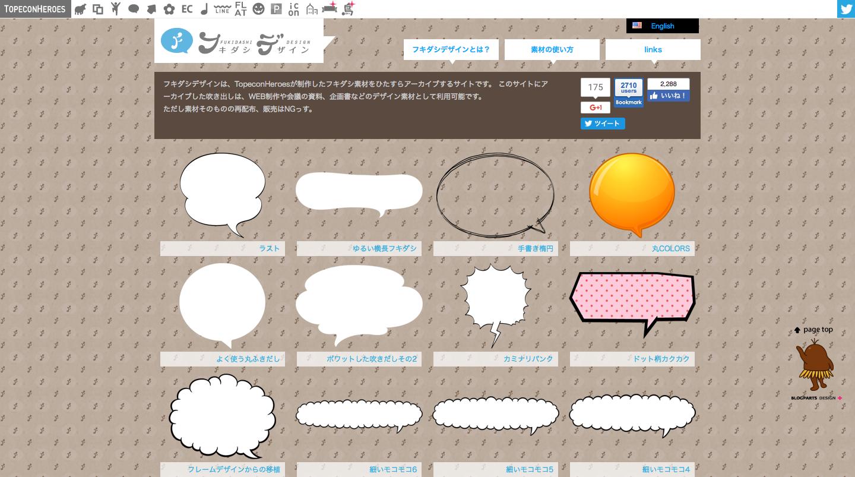吹き出し素材専門サイト「フキダシデザイン」.png